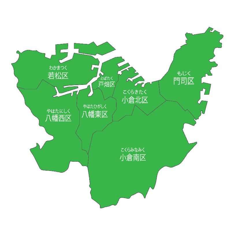 便利屋サービスは北九州市全域で受けられます